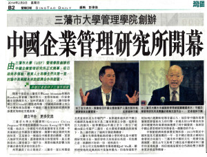 Singtao Report on China Business Studies Launch Feb 8 2014 A_meitu_1